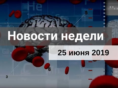 Медвестник-ТВ: Новости недели (№167 от 25.06.2019)