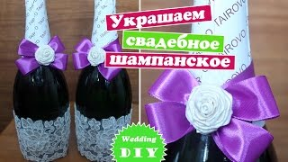 Как украсить свадебное шампанское / Шампанское на свадьбу декор / DIY / wedding champagne/  decor
