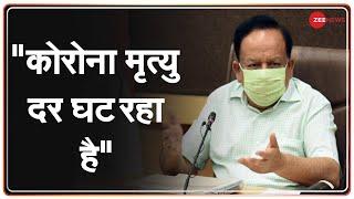 India में जारी COVID-19 संकट पर Union Health Minister Dr. Harsh Vardhan ने मीडिया को जानकारी दी
