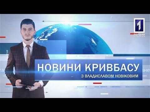 Первый Городской. Кривой Рог: Новини Кривбасу 3 грудня 2019: «касетний скандал», вибух, кажани