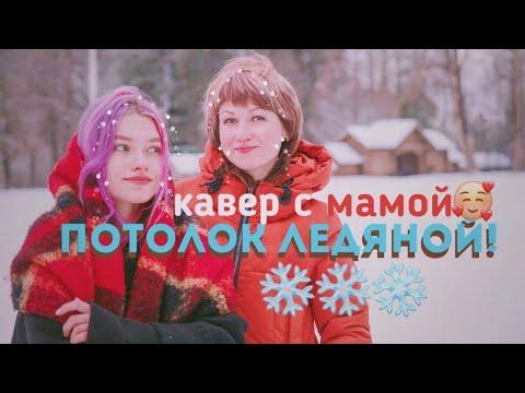 Эдуард Хиль - Зима ❄️ (cover Саша Капустина с Мамой🥰)