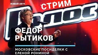 СТРИМ. Московские посиделки с Еленой Рониной. В гостях Федор Рытиков.р