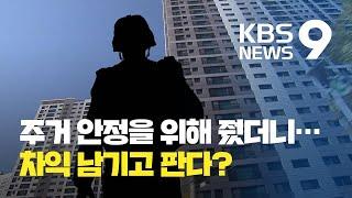"""군인 우선분양해줬더니 전매 판쳐…""""투기수단으로 변질"""" …"""