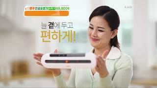 생큐 가정용 진공포장기 080-402-5500