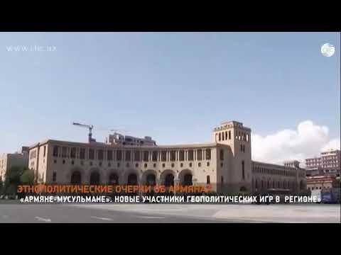 Почему Хемшилов приписывают к Армянам мусульманам и как хотят их использовать?