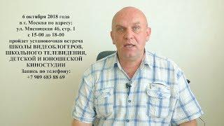 Приглашение на установочную встречу Школы Видеоблогеров и Юношеской киностудии 6 октября