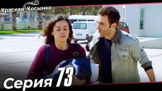 Красная Косынка Турецкий Сериал 73 Серия