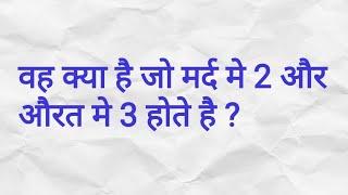 10 मजेदार पहेलियाँ | Paheliyan in Hindi
