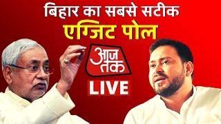 Aaj Tak Exit Poll Live | Bihar Election 2020 |  Axis My India | Nitish vs Tejashwi | Aaj Tak Live TV