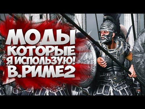 Модификации которыми я пользуюсь на Стримах и в Global Saga/е в Total War: Rome 2
