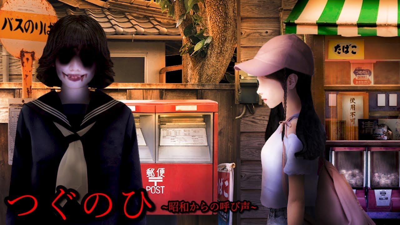 日本の夏の田舎を舞台にした『つぐのひ~昭和からの呼び声~』が恐怖すぎた。ホラーゲーム(絶叫多め)【つぐのひ】
