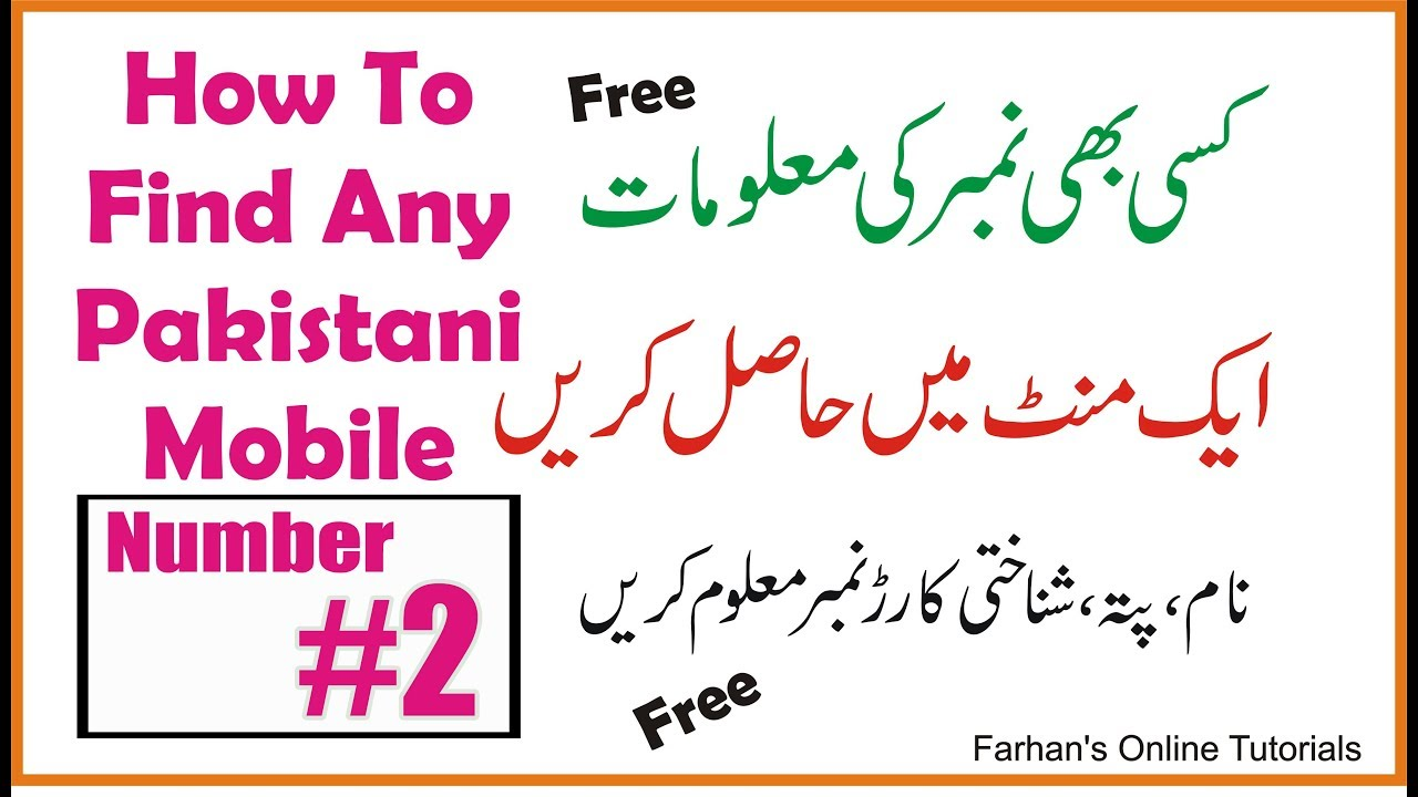 how to check your phone number on iphone how to check any unknown phone number details 2 urdu 20768
