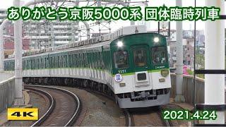 ありがとう京阪5000系 5扉車 団体臨時列車 2021【4K】