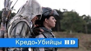 Кредо убийцы/Assassins Creed - Официальный трейлер HD (2016)