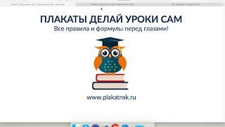 Смотреть видео плакат делай уроки сам