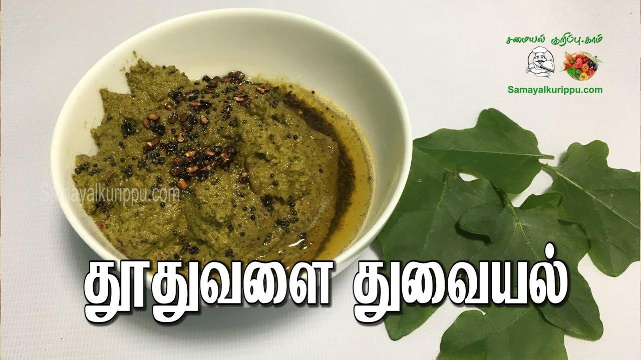 how to make thuvaiyal in tamil
