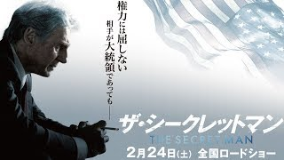 2/24(土)公開『ザ・シークレットマン』予告