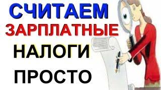 видео Страховые взносы в Пенсионный фонд РФ, ФСС РФ, ФФОМС