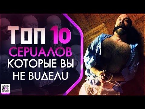 ТОП 10 ШИКАРНЫХ МАЛОИЗВЕСТНЫХ СЕРИАЛОВ