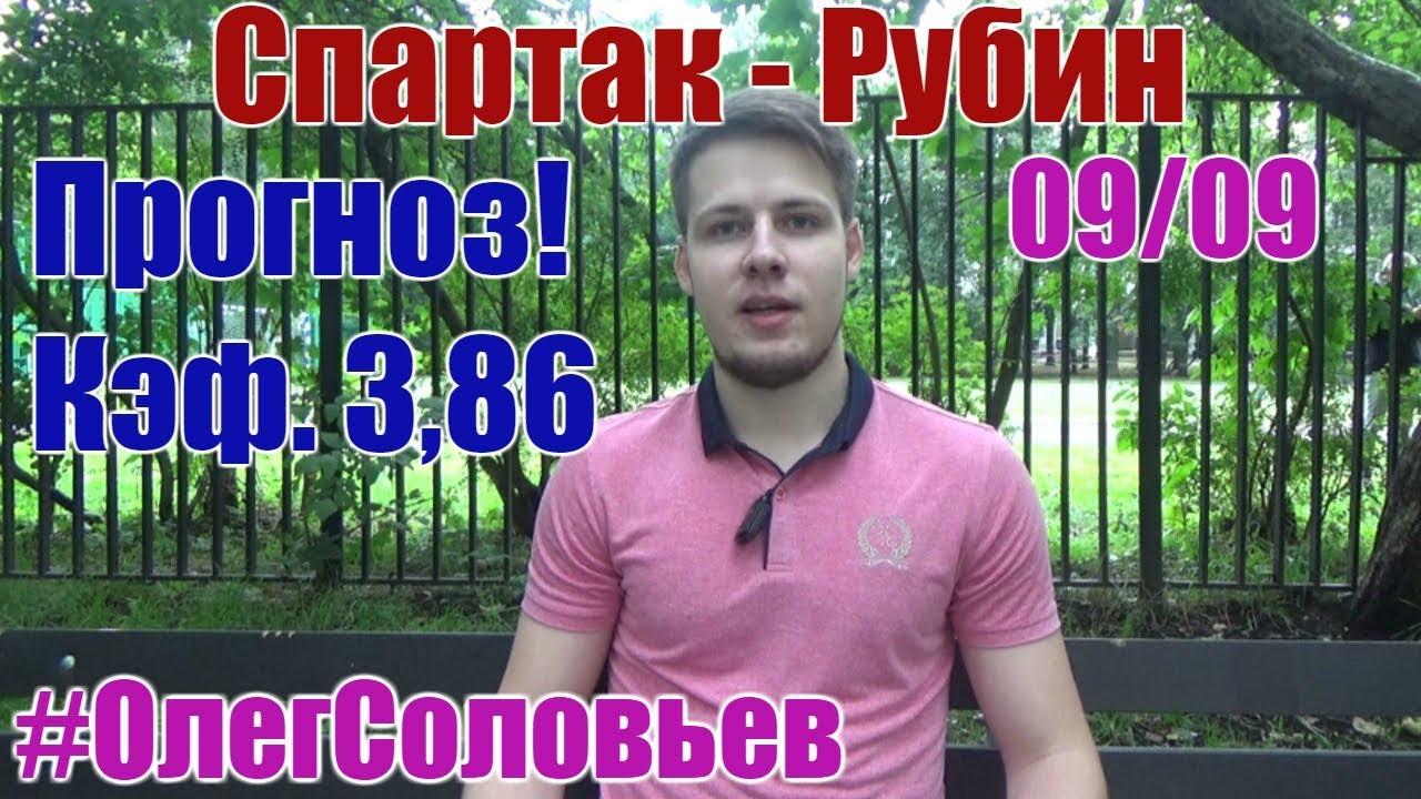 Спартак – Рубин. Прогноз матча РФПЛ