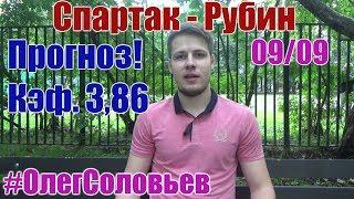 Спартак-Рубин. Прогноз и ставка. Кэф. 3,86