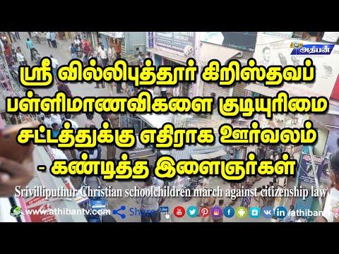 கிறிஸ்தவ பள்ளி குழந்தைகளை Srivilliputhur Christian schoolchildren march against citizenship law