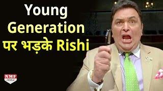 Bollywood की Young Generation पर भड़के Rishi Kapoor