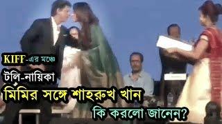 শাহরুখ আর মিমি এলেন কাছাকাছি, তারপর কি হলো জানেন? Mimi Chakraborty & Shah Rukh Khan at KIFF 2018