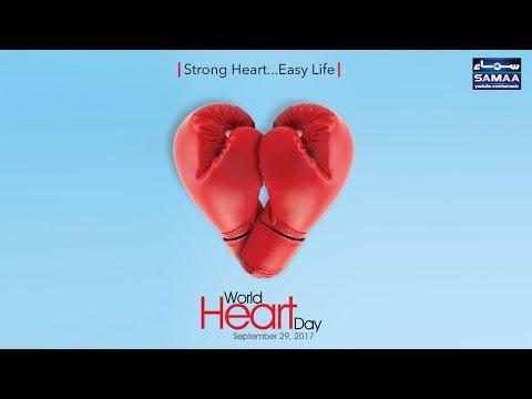 World Heart Day | SAMAA TV | 27 Sep 2017