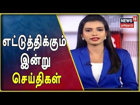 எட்டுத்திக்கும் இன்று செய்திகள் | Today Top News | Ettuthikkum Indru News | 22.07.2019 #EttuthikkumIndru #TamilNews #News18TamilnaduLive   Subscribe To News 18 Tamilnadu Channel Click below  http://bit.ly/News18TamilNaduVideos  Watch Tamil News In News18 Tamilnadu  Live TV -https://www.youtube.com/watch?v=xfIJBMHpANE&feature=youtu.be  Top 100 Videos Of News18 Tamilnadu -https://www.youtube.com/playlist?list=PLZjYaGp8v2I8q5bjCkp0gVjOE-xjfJfoA  அத்திவரதர் திருவிழா | Athi Varadar Festival Videos-https://www.youtube.com/playlist?list=PLZjYaGp8v2I9EP_dnSB7ZC-7vWYmoTGax  முதல் கேள்வி -Watch All Latest Mudhal Kelvi Debate Shows-https://www.youtube.com/playlist?list=PLZjYaGp8v2I8-KEhrPxdyB_nHHjgWqS8x  காலத்தின் குரல் -Watch All Latest Kaalathin Kural  https://www.youtube.com/playlist?list=PLZjYaGp8v2I9G2h9GSVDFceNC3CelJhFN  வெல்லும் சொல் -Watch All Latest Vellum Sol Shows  https://www.youtube.com/playlist?list=PLZjYaGp8v2I8kQUMxpirqS-aqOoG0a_mx  கதையல்ல வரலாறு -Watch All latest Kathaiyalla Varalaru  https://www.youtube.com/playlist?list=PLZjYaGp8v2I_mXkHZUm0nGm6bQBZ1Lub-  Watch All Latest Crime_Time News Here -https://www.youtube.com/playlist?list=PLZjYaGp8v2I-zlJI7CANtkQkOVBOsb7Tw  Connect with Website: http://www.news18tamil.com/ Like us @ https://www.facebook.com/News18TamilNadu Follow us @ https://twitter.com/News18TamilNadu On Google plus @ https://plus.google.com/+News18Tamilnadu   About Channel:  யாருக்கும் சார்பில்லாமல், எதற்கும் தயக்கமில்லாமல், நடுநிலையாக மக்களின் மனசாட்சியாக இருந்து உண்மையை எதிரொலிக்கும் தமிழ்நாட்டின் முன்னணி தொலைக்காட்சி 'நியூஸ் 18 தமிழ்நாடு'   News18 Tamil Nadu brings unbiased News & information to the Tamil viewers. Network 18 Group is presently the largest Television Network in India.   tamil news,news18 tamil,live news today,tamil nadu news,news18 live tamil,tamil news live videos in youtube,tamil news live,tamil news today,tamil news channel,top news tamil,top news tamil rasi palan,top news tamil astrology,top news tamil today,top news tamil