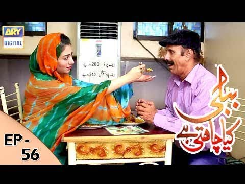 Bubbly Kya Chahti Hai - Episode 56 - 1st February 2018 - ARY Digital Drama