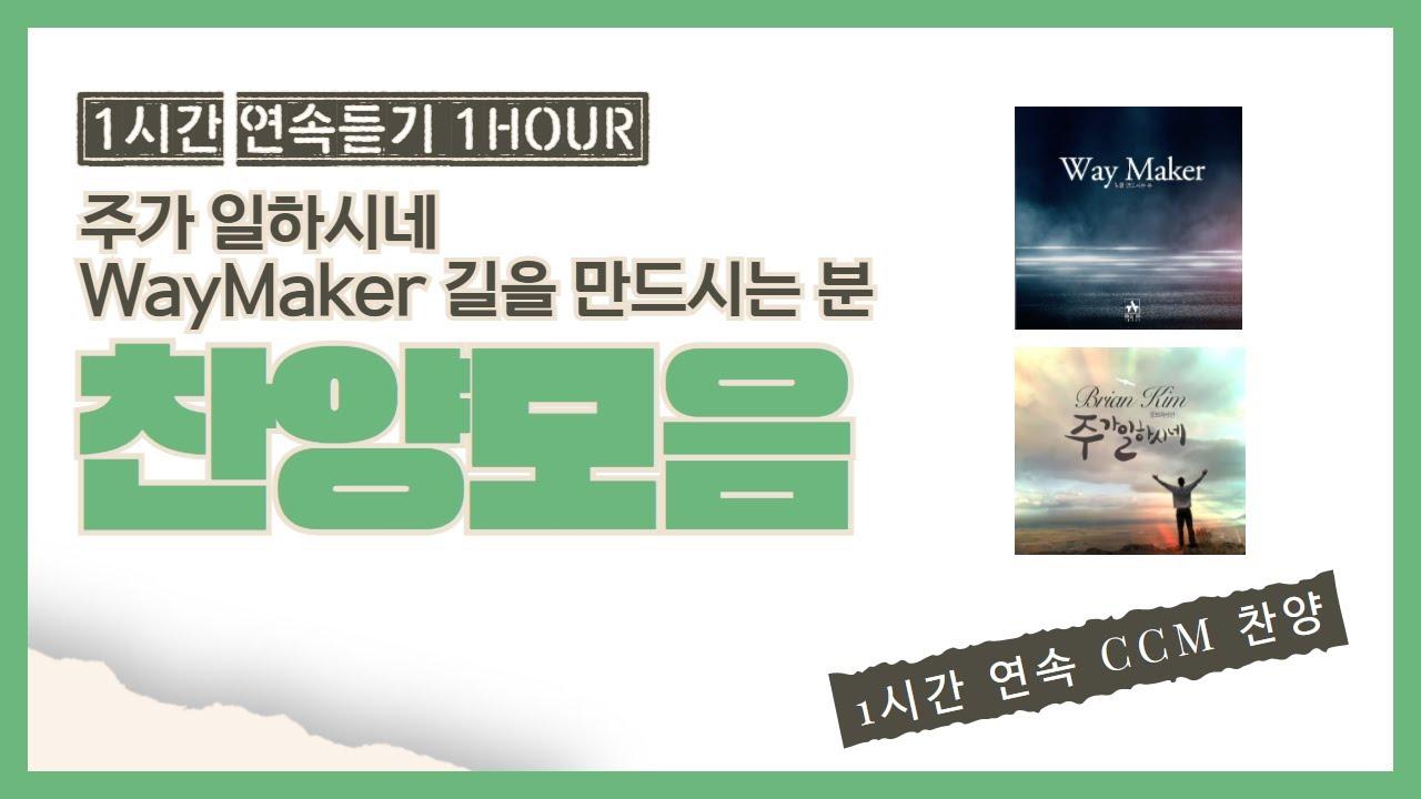 [1시간 연속듣기] 주가일하시네 + Waymaker | 김브라이언