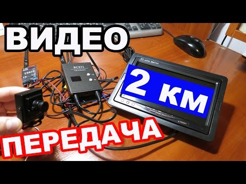 видео: Беспроводная Передача ВИДЕО На Расстояние