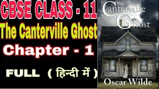 The Canterville Ghost Chapter - 1 CBSE CLASS 11 hindi summary