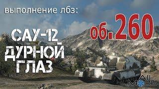 сАУ 12 ДУРНОЙ ГЛАЗ