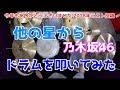 【乃木坂46】他の星から/ドラムを叩いてみた の動画、YouTube動画。