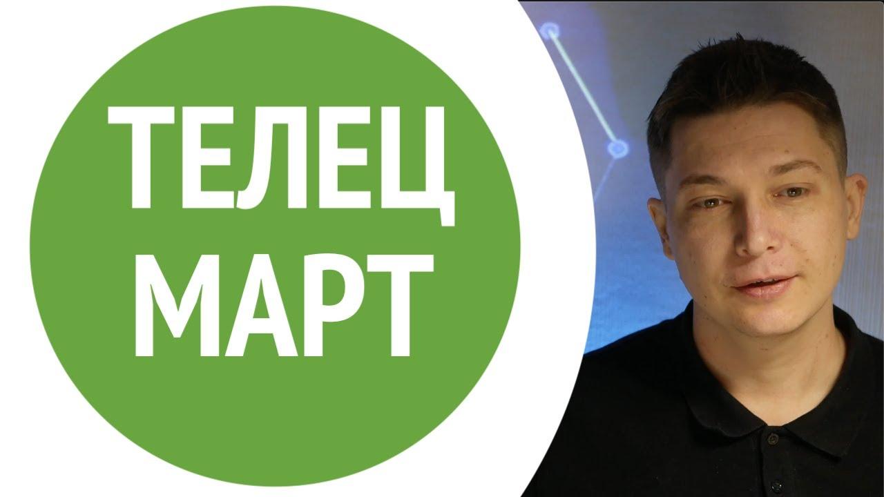 Телец март 2021 – Подробный гороскоп на март 2021  Душевный гороскоп Павел Чудинов