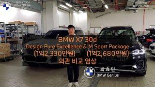 BMW 플래그쉽 SUV X7 DPE와 M 스포츠 패키지 외관 비교 영상(feat. BMW차량중 가장 대기계약 기간이 긴 모델)