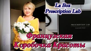 Французская Кoробочка Красоты!Я В Восторге!La Box Prescription Lab!