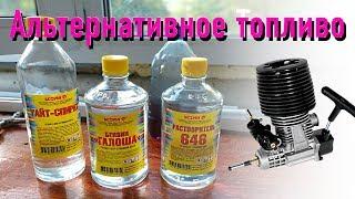 Альтернативное топливо для Нитро ДВС