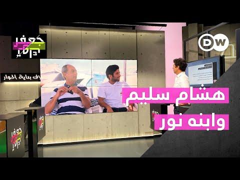 """""""لأول مرة حوار مع هشام سليم وابنه العابر الجنسي نور!""""  جعفر توك"""