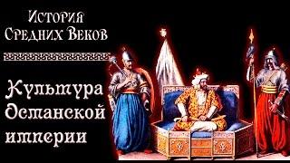Культура Османской империи (рус.) История средних веков.