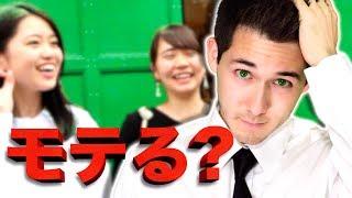 EST-CE QUE J'AI LA COTE AU JAPON ? - Louis-San