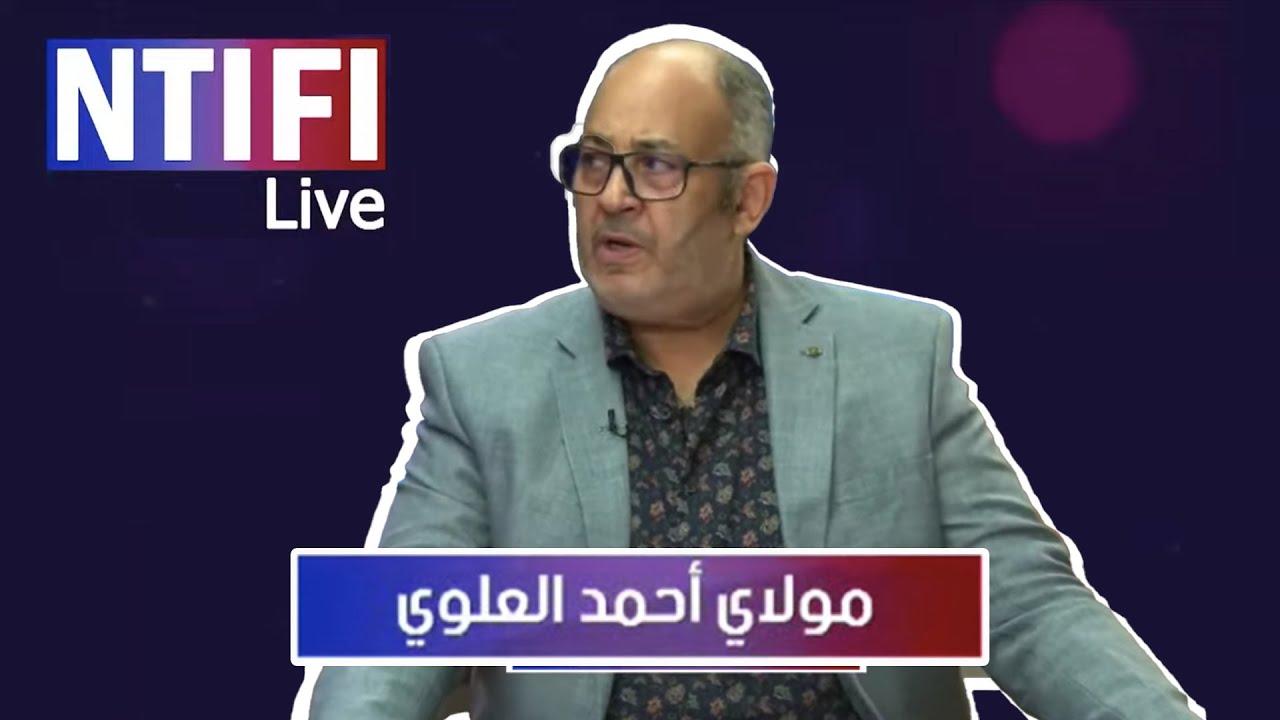 """.. موضوع الحلقة """"حقوق المؤلفين"""" مع الفنان مولاي أحمد العلوي  CHADA TV النتيفي لايف مباشرةً"""