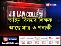JB law college imparting poor quality education