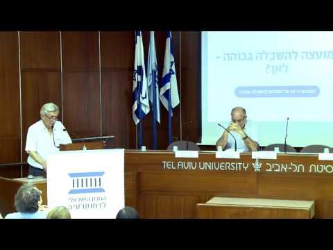 Higher Education Forum 33 - פורום השכלה גבוהה מפגש 33