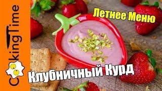 КЛУБНИЧНЫЙ КУРД 🍓 вкусный ягодный крем для десертов и на завтрак | простой рецепт ☀️ ЛЕТНЕЕ МЕНЮ