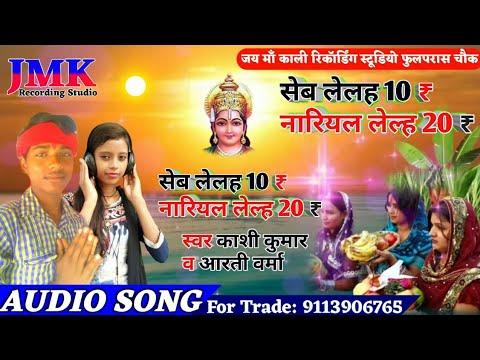 Jay Ma Kali Recording Studio Singer Kashi Kumar Weeds Aarti Verma Ka New Chat Git Naryar Le Lh 10₹