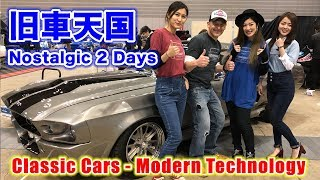 見た目は旧車でも中身は現行車の今時スタイル!ノスタルジック2デイズ Old Cars New Technology Nostalgic 2 Days Steve