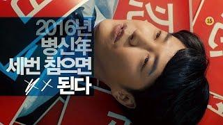 「カッとナム・ジョンギ」予告映像(ユン・サンヒョン)…